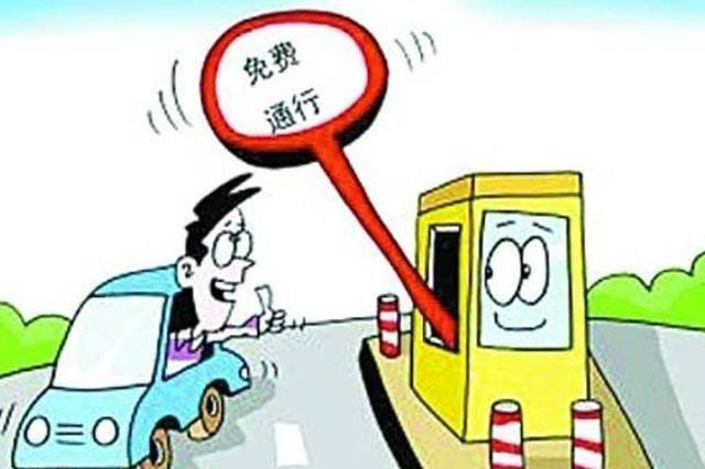黑龙江春节期间7座以下小型客车、非营运车免收过