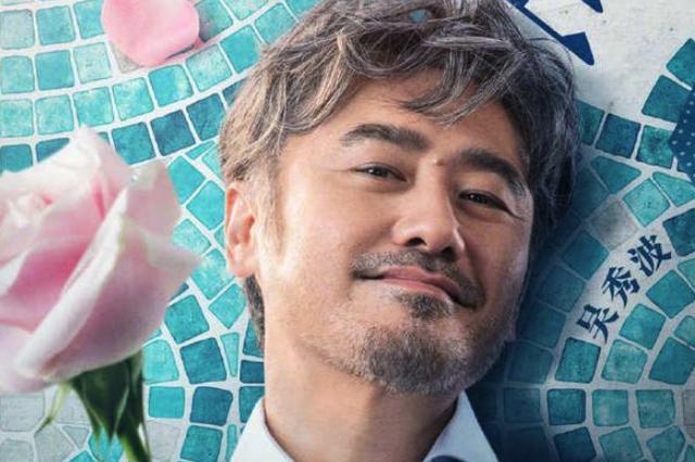 吴秀波主演《情圣2》退出春节档 提档1月24日上映