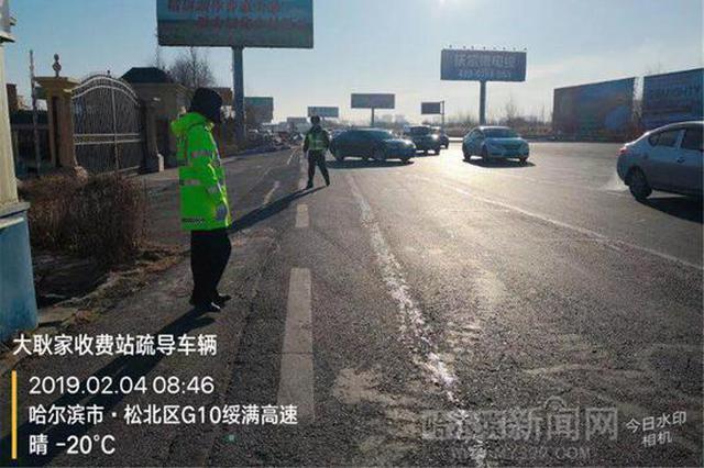 春节高速免费首日 黑龙江省内高速车流较前几日回落