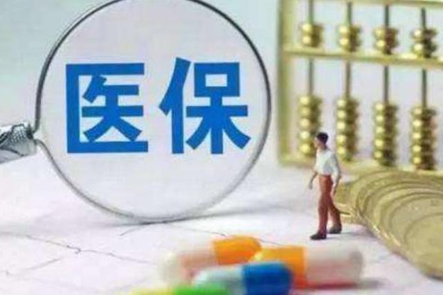 哈尔滨完善三重保障线 贫困人口住院医保最高报销95%