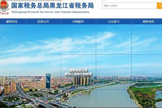 国家税务总局黑龙江省税务局2月22-28日间这些业务暂停