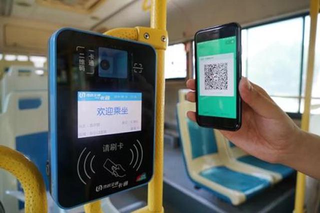 """哈尔滨市乘地铁与公交实现""""一码通用""""和""""一卡通用"""""""