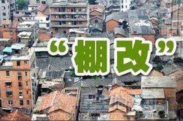 黑龙江省严禁房龄不长、结构安全居民楼纳入棚改