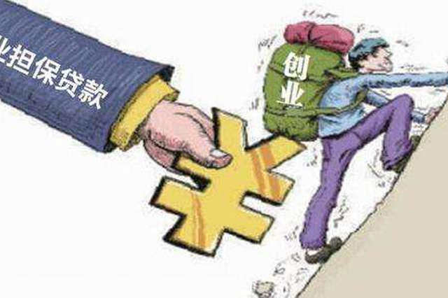 新政解读!黑龙江省小微企业创业担保贷款提高到300万