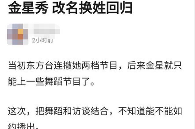 金星疑否认重回东方卫视:网上传闻都是胡说八道