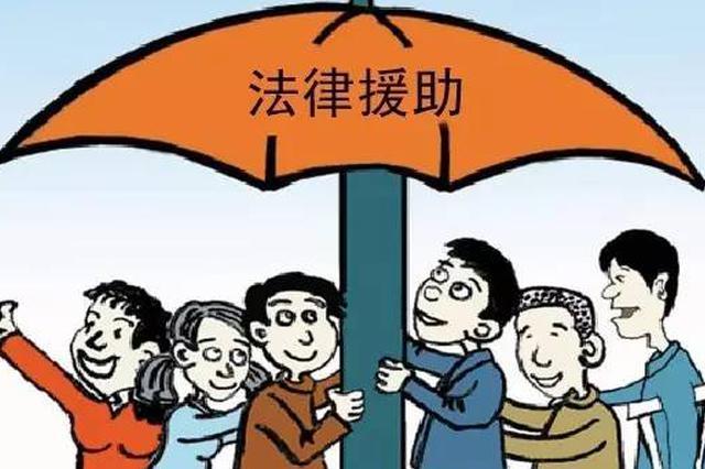 黑龙江扩大民生事项法律援助范围 特殊群体可享上门服务