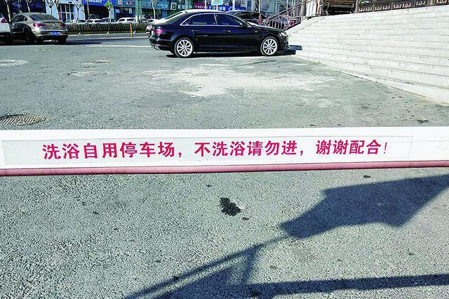 南岗清华大街一足浴店圈停车场 城管:立即派人查看处理