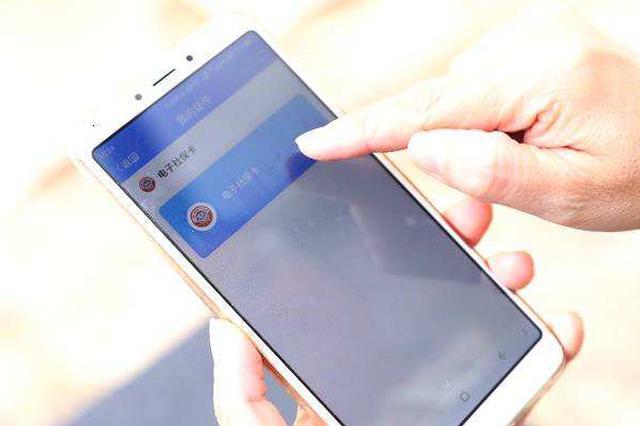 黑龙江省将启动使用电子社保卡 2019年预计发放3050万张