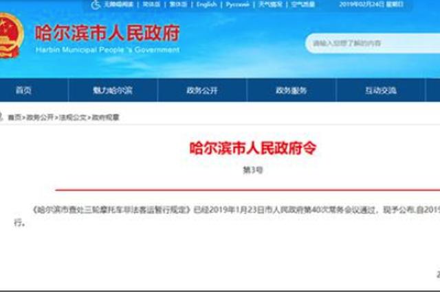 重磅!哈尔滨市新规:4月起严禁三轮摩托车从事客运