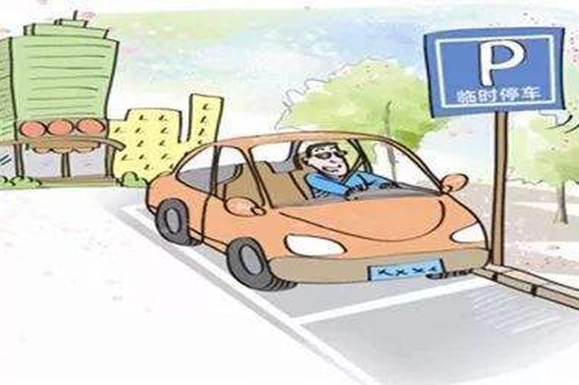 冰城交警发布出行攻略 看看接送孩子上下学如何停车