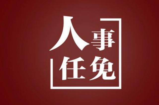 哈尔滨市人大通过任免名单 18位局长上任