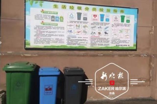 哈尔滨阿城四个小区率先垃圾分类 涉及1200余户