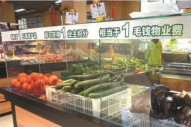购物积分抵物业费 冰城物业超市运营将在16个省?#26032;?#22320;