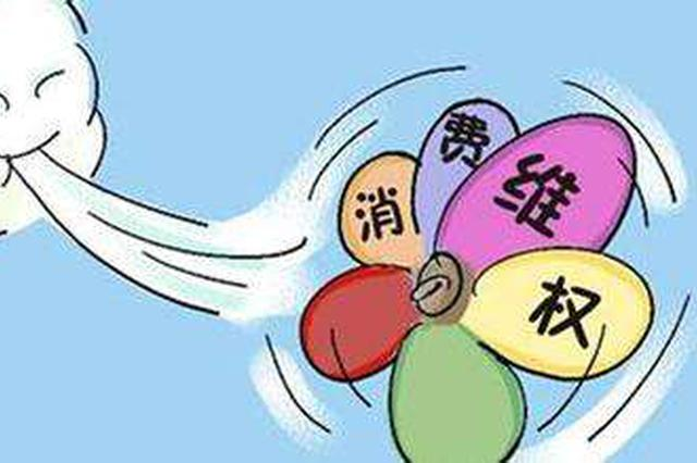"""黑龙江省开启消费维权""""九项行动"""" 严打无证网上供餐"""