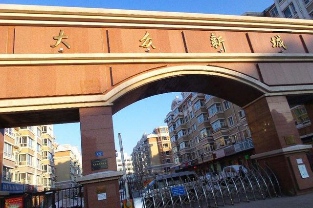哈尔滨大众新城物业后续 杂物已搬走卫生间重新开