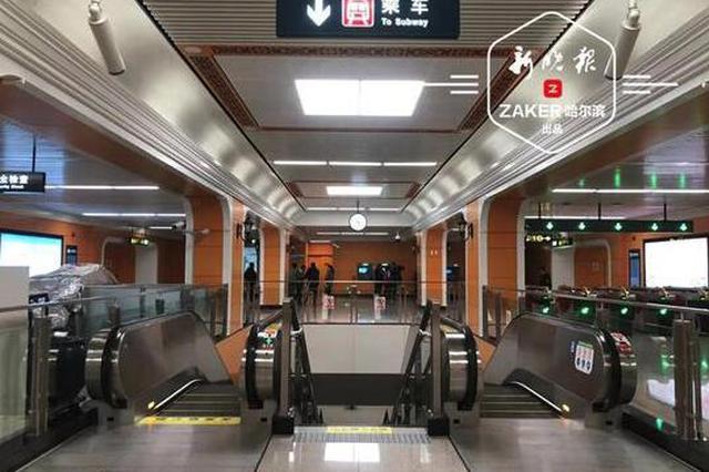 哈尔滨地铁1号线三期将正式运营 试运行正点率超99.99%