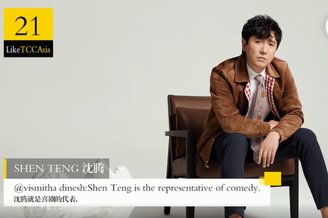 沈腾不满被评亚洲最帅第21 搞笑回应:拒绝领奖