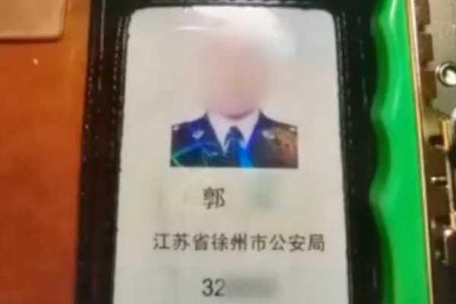 """女子网恋结识""""重案组民警"""" 数月后被骗四万余元"""