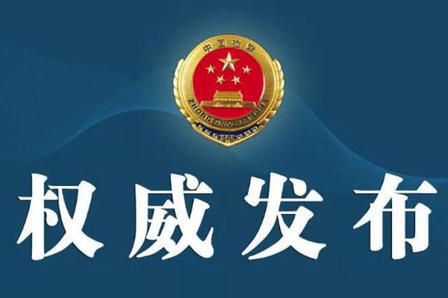 黑龙江检察机关依法对王尔智涉嫌受贿案提起公诉