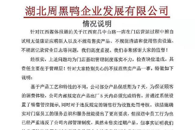 南昌门店被曝出售临期产品 周黑鸭:排查所有门店