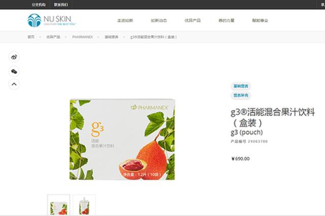 """女子患病喝""""神奇果汁""""离世 新京报:或涉及传销"""