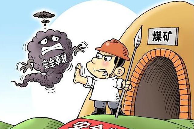 黑龙江省要求地下矿山开展自查自纠消隐患