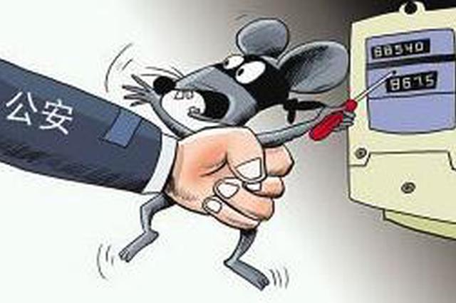 改装电表后最高节电80%?电工网售偷电手艺被刑拘
