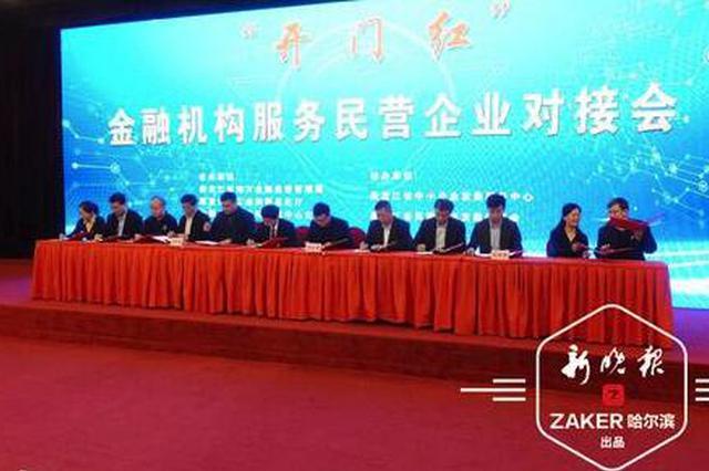 好消息 这些金融机构3年内将为黑龙江民企授信1200亿