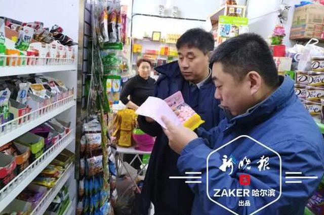 哈尔滨市排查问题辣条 发现这四个厂家的快举报