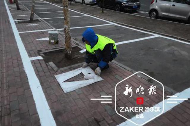 缓解停车难 哈尔滨市今年拟增设4万停车泊位