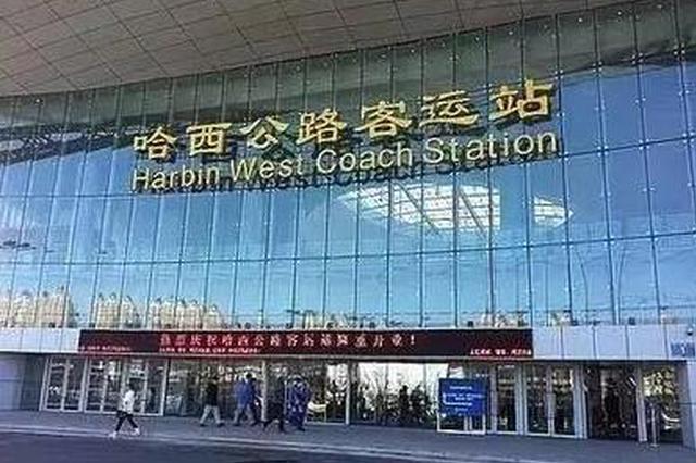 哈市客运站恢复网络售票及预售票 清明节期间票能买了