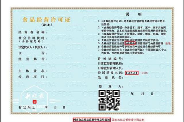 6月1日起哈尔滨《食品经营许可证》上举报电话改为12315