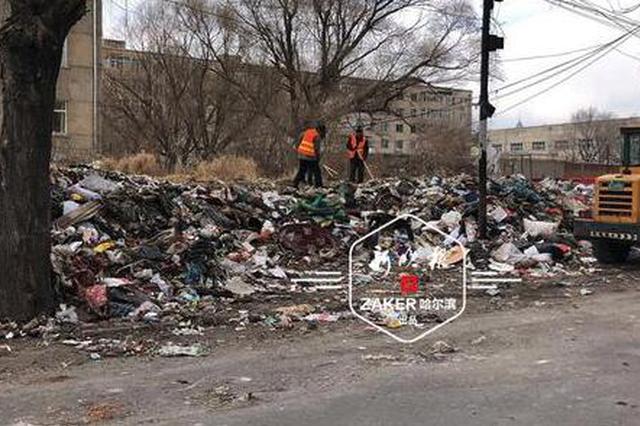哈尔滨南开街垃圾遍地污水横流 办事处:俩星期清干净