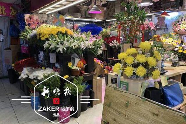 寄托哀思鲜花唱主角 哈尔滨菊花价涨5成销量同比增10%