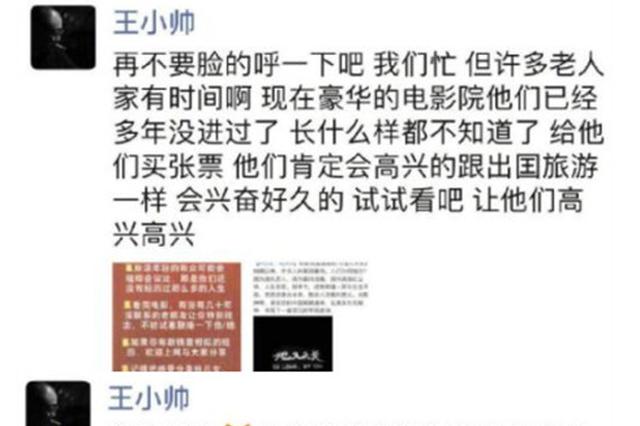 王小帅回应朋友圈宣传电影:就是想说喜欢的多推荐