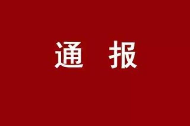 牡丹江通报3起形式主义官僚主义典型问题