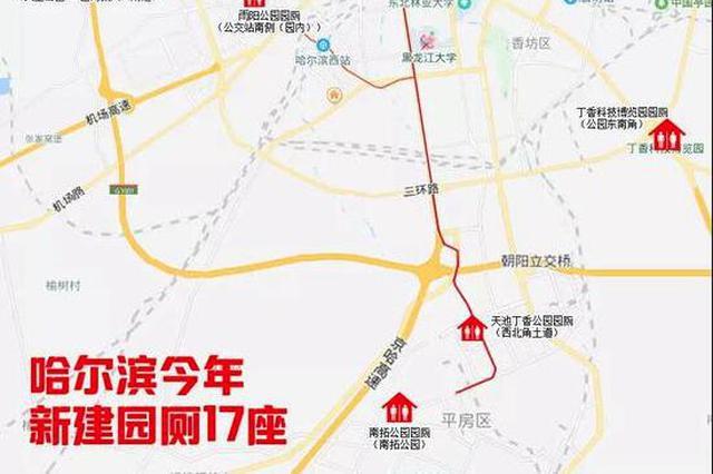 哈尔滨市2019年新建园厕17座 这份地图请收好