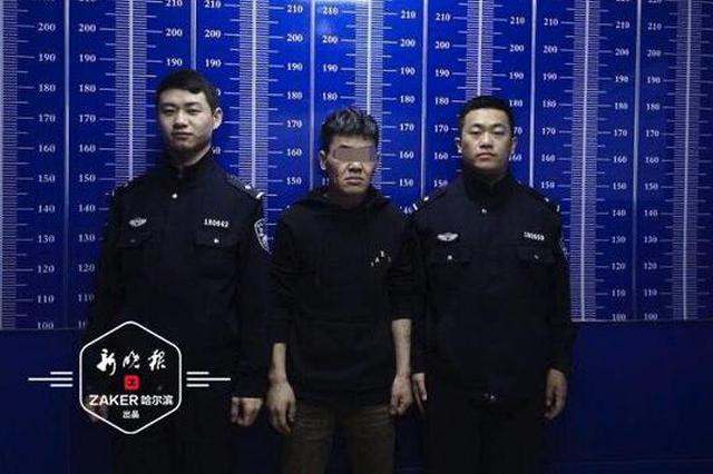 黑河一男子110、120、119 打个遍 连报5次假警被拘10天