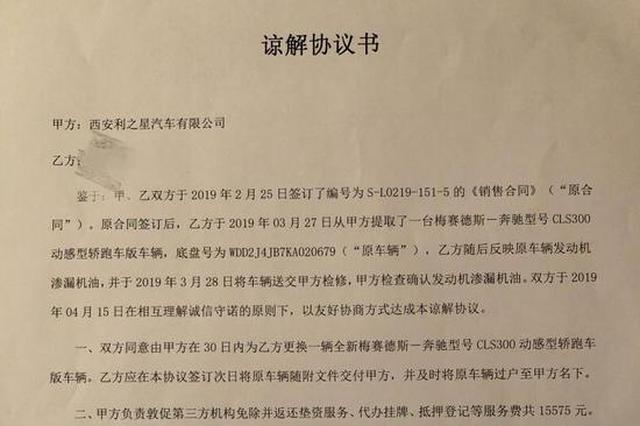 奔驰女车主谅解协议全文披露 否认有私下赔偿金
