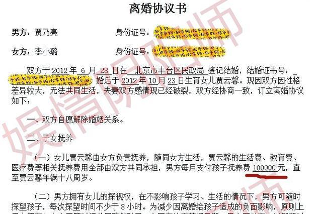 贾乃亮李小璐疑曝离婚协议 工作人员挂电话未回应