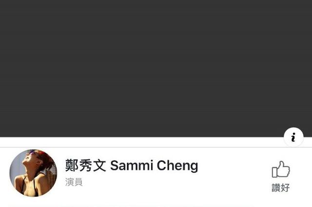什么情况?郑秀文及经纪人社交网站封面换成一片黑