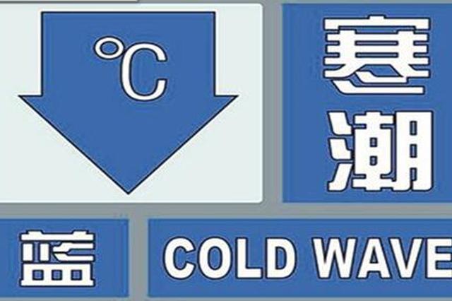 寒潮蓝色预警 哈尔滨未来48小时最低温降8 ℃西北风5级