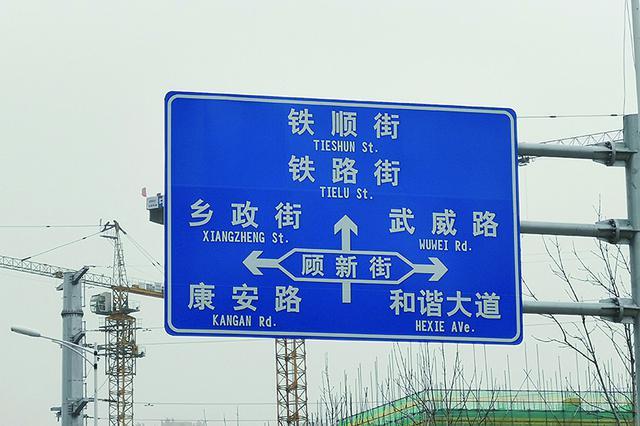 哈尔滨市顾新路、顾新街两个路牌哪个对