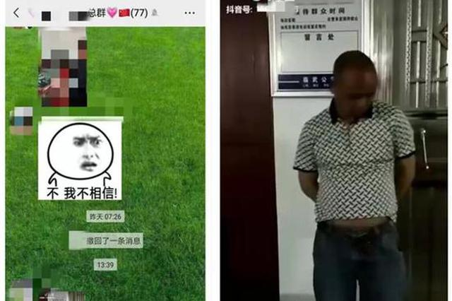 两人发布虚假抓嫖视频被拘 警方:影响公安美誉度