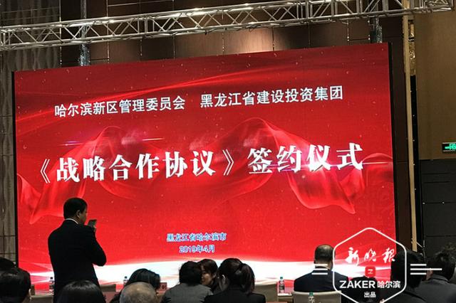 黑龙江省建投计划五年向哈尔滨新区投资200亿元