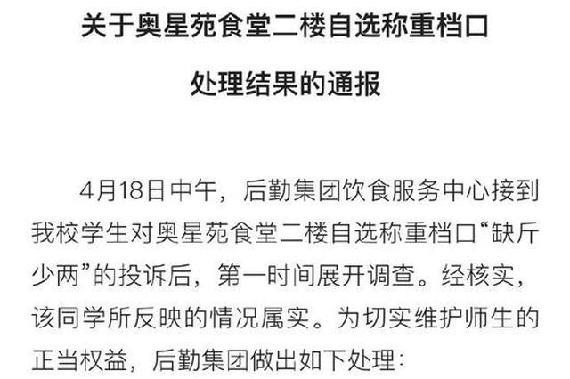食堂档口被投诉缺斤少两 武汉体育学院:罚款并退场