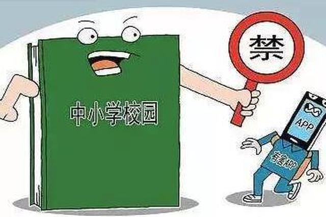 凡进必审 黑龙江省启动中小学校园学习类APP全面排查