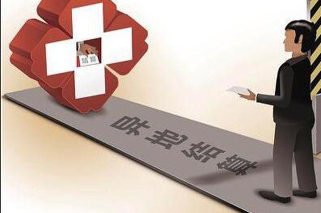 一季度黑龙江近40万人异地就医备案 3.1万人次异地结算