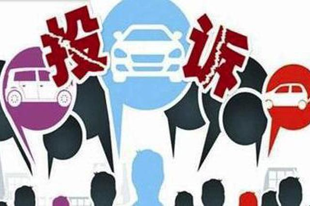 消费投诉打12315投诉 今年前仨月黑龙江省已追回700万