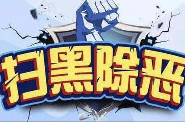"""现在起哈尔滨市启动扫黑除恶专项斗争""""百日攻坚战"""""""